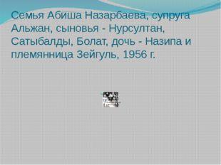 Семья Абиша Назарбаева, супруга Альжан, сыновья - Нурсултан, Сатыбалды, Болат