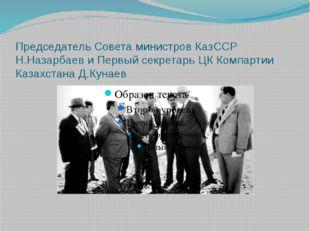 Председатель Совета министров КазССР Н.Назарбаев и Первый секретарь ЦК Компар