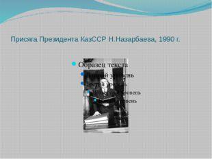 Присяга Президента КазССР Н.Назарбаева, 1990 г.