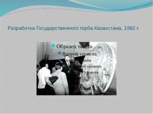 Разработка Государственного герба Казахстана, 1992 г.