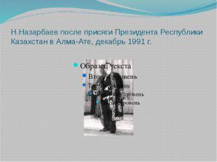 Н.Назарбаев после присяги Президента Республики Казахстан в Алма-Ате, декабрь