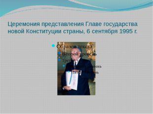 Церемония представления Главе государства новой Конституции страны, 6 сентябр