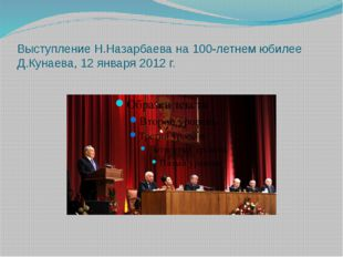 Выступление Н.Назарбаева на 100-летнем юбилее Д.Кунаева, 12 января 2012 г.