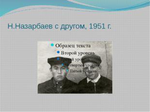 Н.Назарбаев с другом, 1951 г.