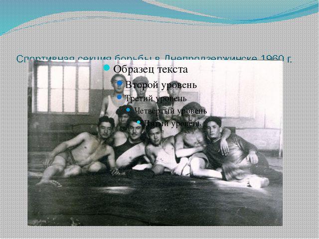 Спортивная секция борьбы в Днепродзержинске,1960 г.