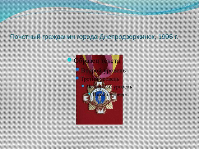 Почетный гражданин города Днепродзержинск, 1996 г.