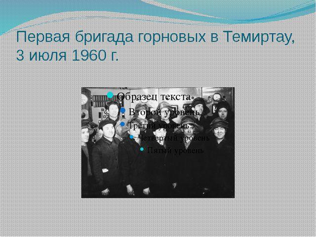 Первая бригада горновых в Темиртау, 3 июля 1960 г.