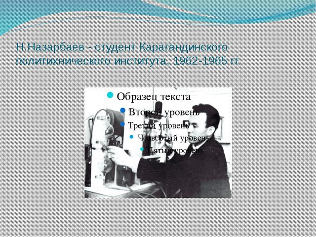 Н.Назарбаев - студент Карагандинского политихнического института, 1962-1965 гг.