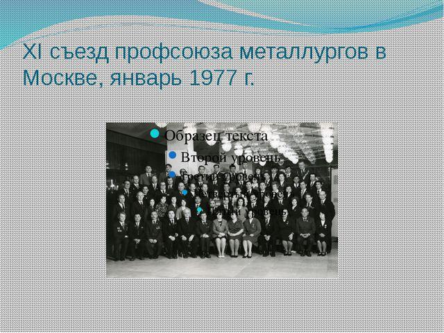 XI съезд профсоюза металлургов в Москве, январь 1977 г.