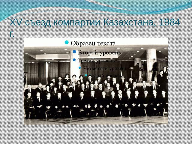 XV съезд компартии Казахстана, 1984 г.