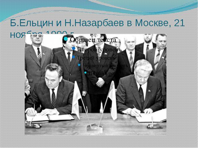 Б.Ельцин и Н.Назарбаев в Москве, 21 ноября 1990 г.