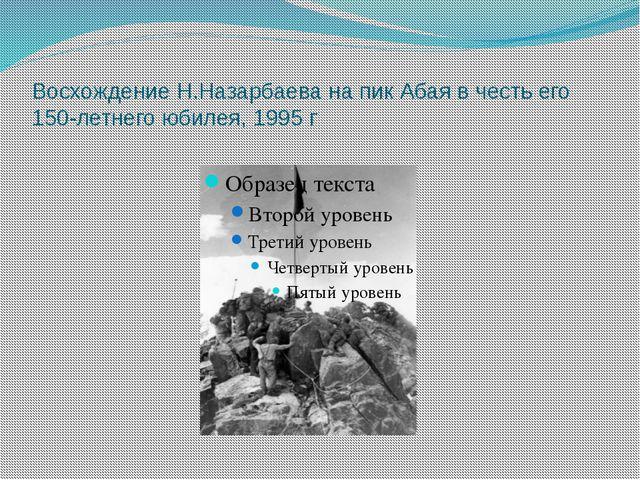Восхождение Н.Назарбаева на пик Абая в честь его 150-летнего юбилея, 1995 г