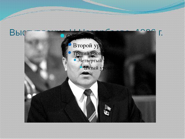 Выступление Н.Назарбаева, 1986 г.