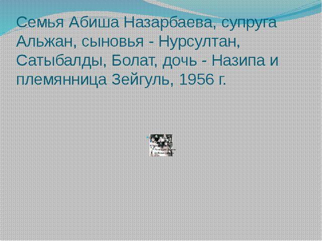 Семья Абиша Назарбаева, супруга Альжан, сыновья - Нурсултан, Сатыбалды, Болат...