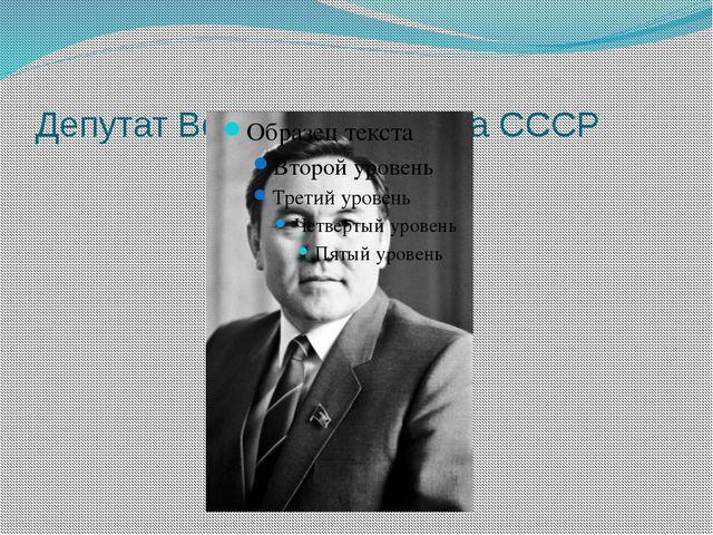 Депутат Верховного совета СССР