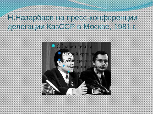 Н.Назарбаев на пресс-конференции делегации КазССР в Москве, 1981 г.