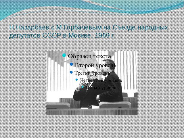 Н.Назарбаев с М.Горбачевым на Съезде народных депутатов СССР в Москве, 1989 г.