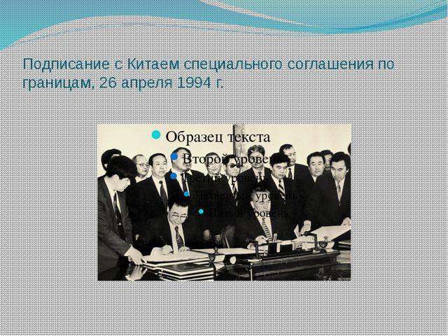 Подписание с Китаем специального соглашения по границам, 26 апреля 1994 г.