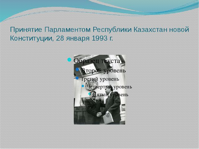 Принятие Парламентом Республики Казахстан новой Конституции, 28 января 1993 г.