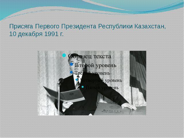 Присяга Первого Президента Республики Казахстан, 10 декабря 1991 г.