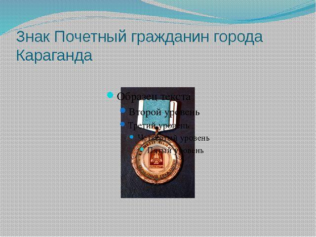 Знак Почетный гражданин города Караганда