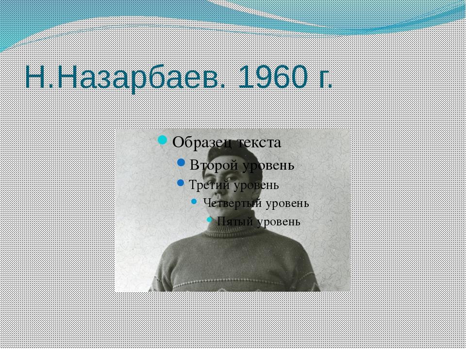 Н.Назарбаев. 1960 г.