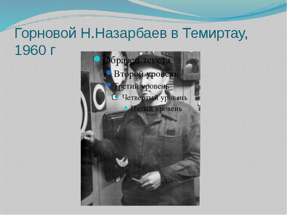 Горновой Н.Назарбаев в Темиртау, 1960 г