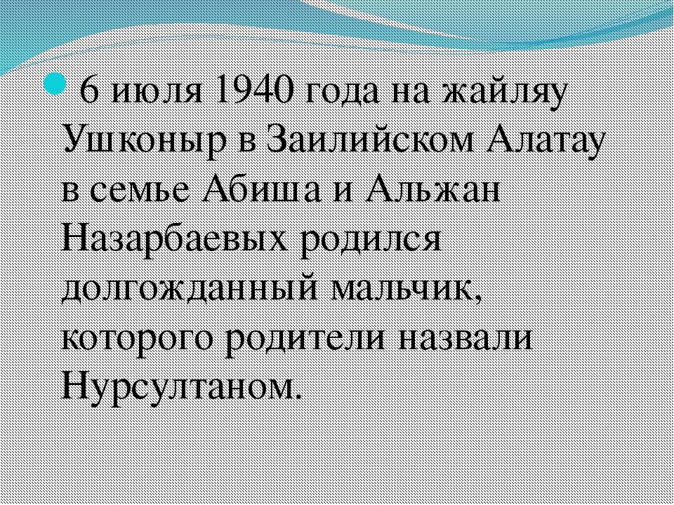 6 июля 1940 года на жайляу Ушконыр в Заилийском Алатау в семье Абиша и Альжан...