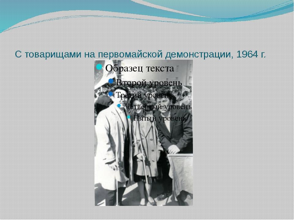 С товарищами на первомайской демонстрации, 1964 г.