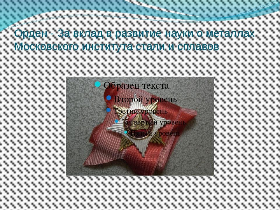 Орден - За вклад в развитие науки о металлах Московского института стали и сп...