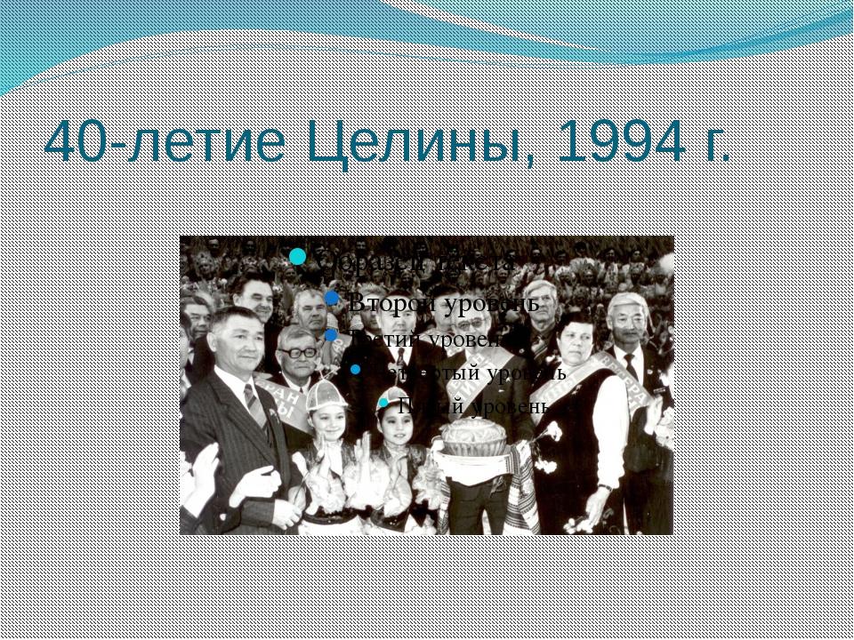 40-летие Целины, 1994 г.