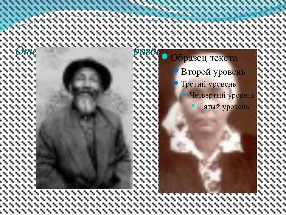 Отец и мать Н.Назарбаева