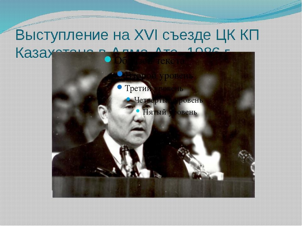 Выступление на XVI съезде ЦК КП Казахстана в Алма-Ате, 1986 г.