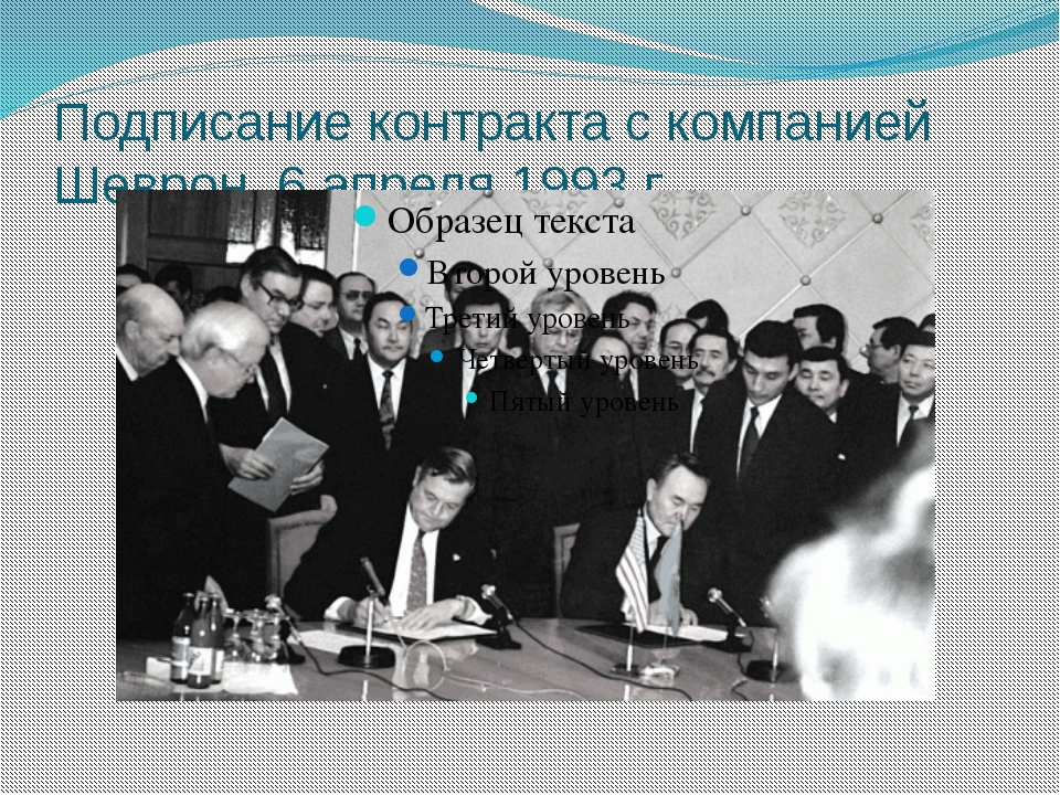 Подписание контракта с компанией Шеврон, 6 апреля 1993 г.