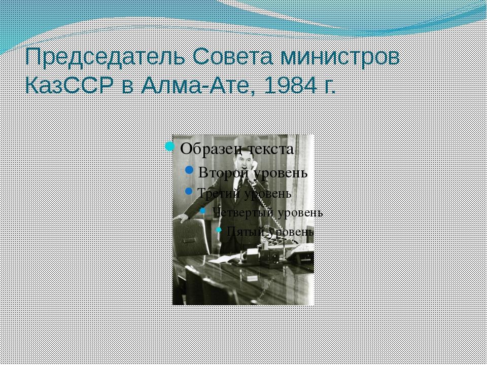 Председатель Совета министров КазССР в Алма-Ате, 1984 г.