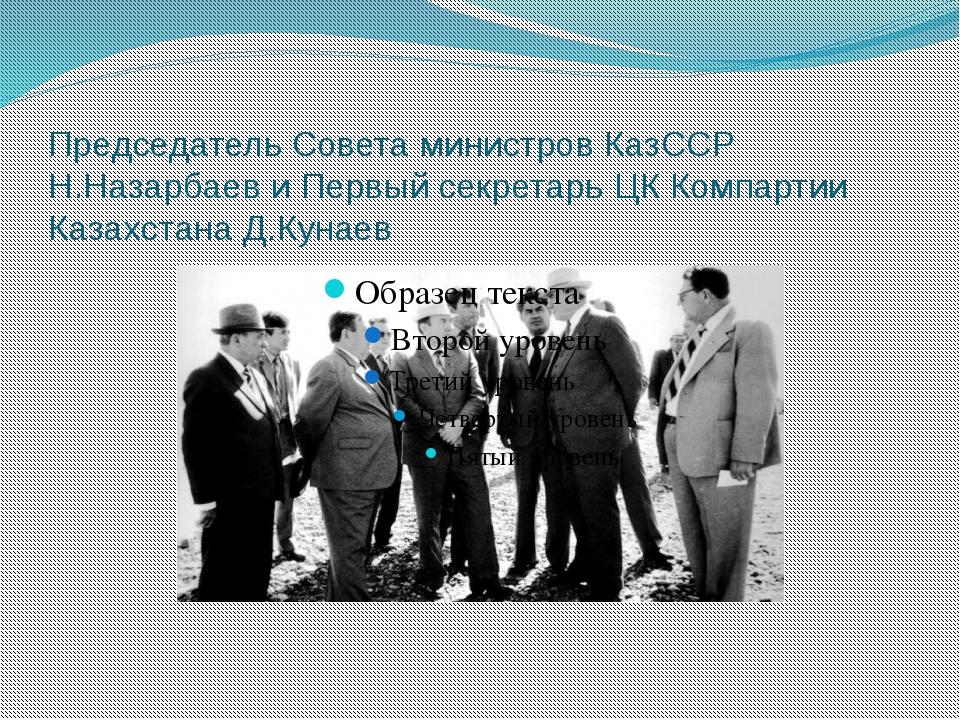 Председатель Совета министров КазССР Н.Назарбаев и Первый секретарь ЦК Компар...