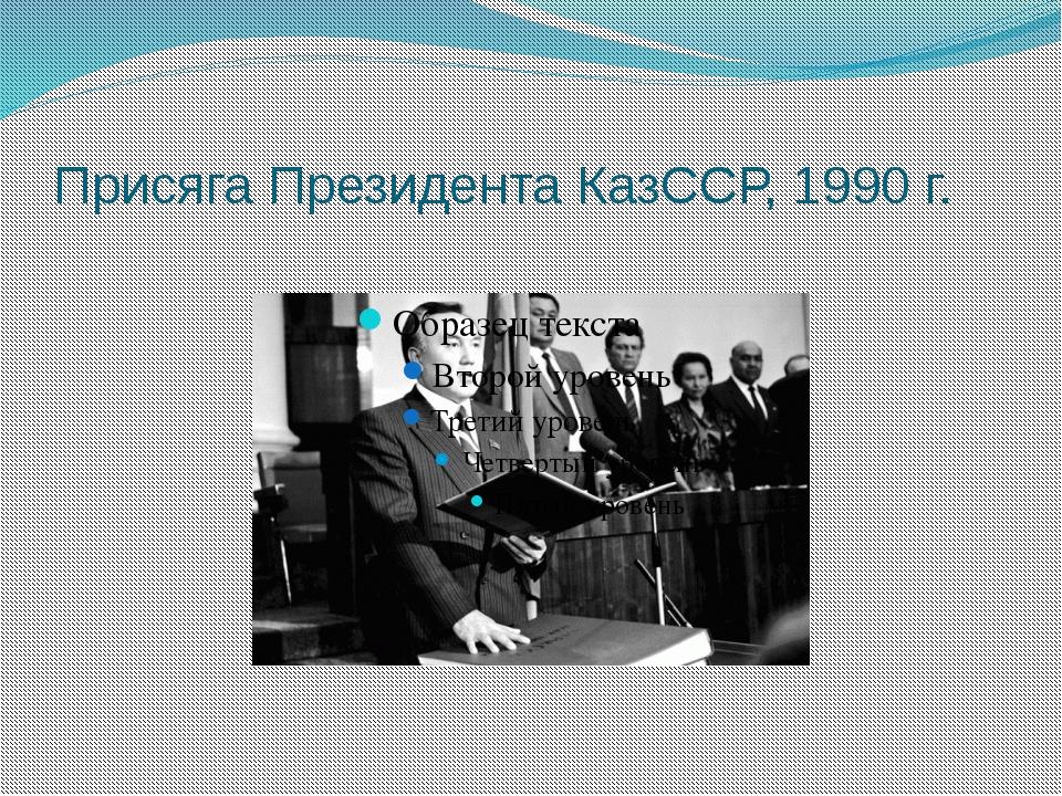 Присяга Президента КазССР, 1990 г.