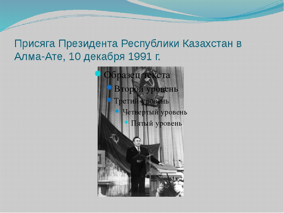 Присяга Президента Республики Казахстан в Алма-Ате, 10 декабря 1991 г.