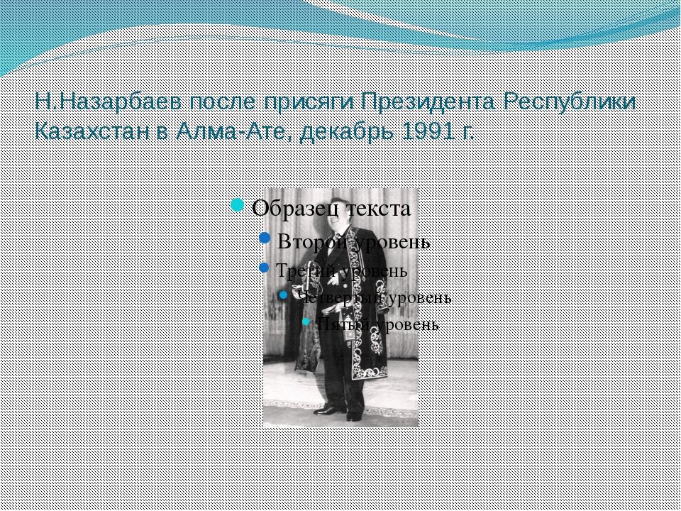 Н.Назарбаев после присяги Президента Республики Казахстан в Алма-Ате, декабрь...