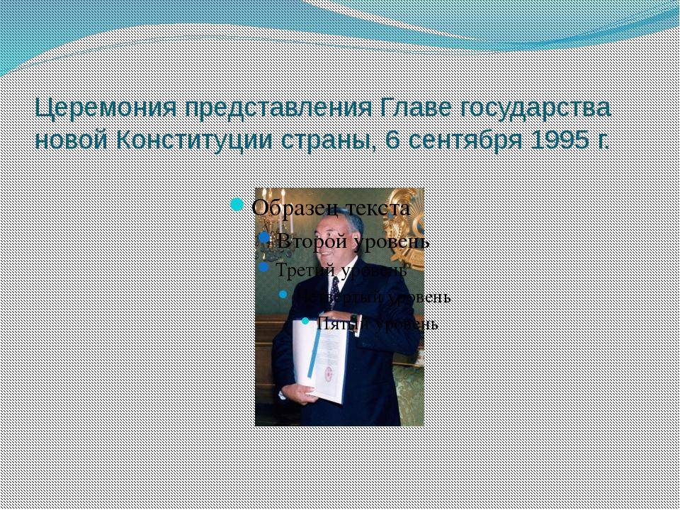 Церемония представления Главе государства новой Конституции страны, 6 сентябр...