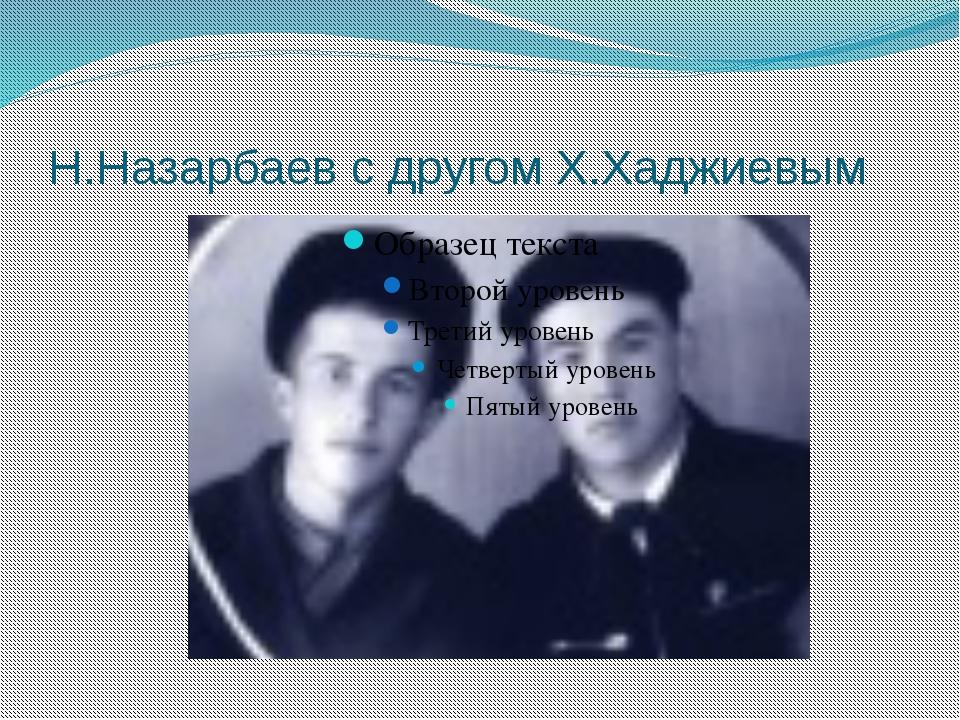 Н.Назарбаев с другом Х.Хаджиевым
