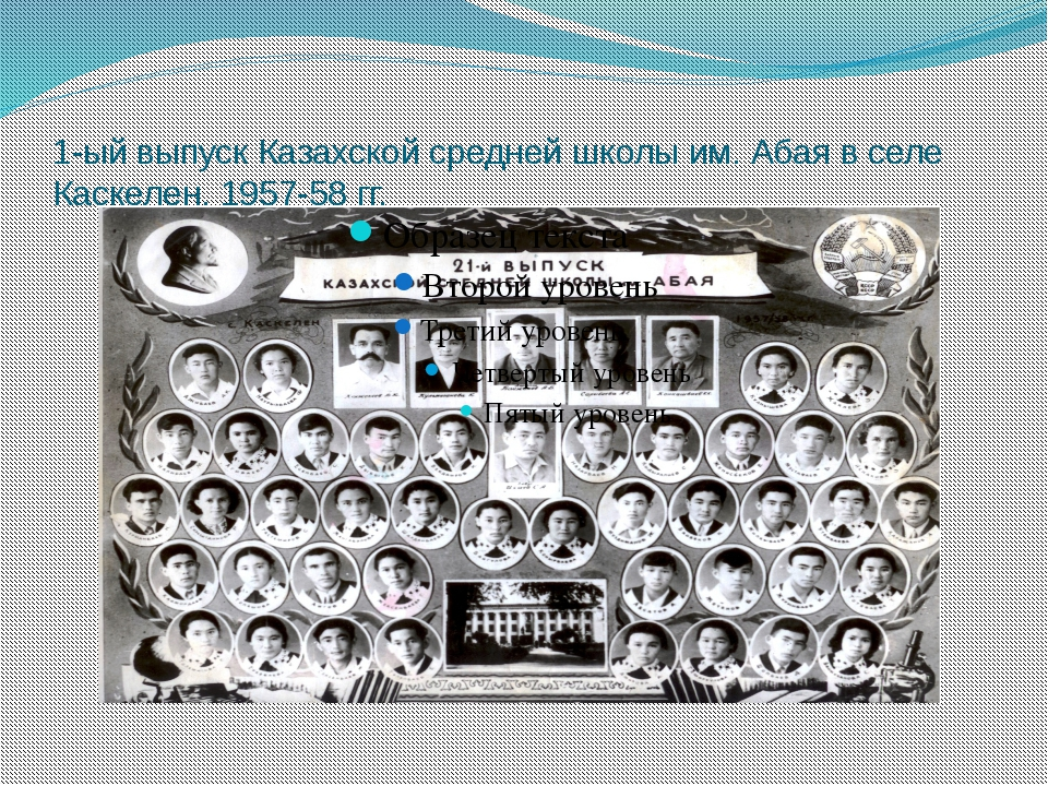1-ый выпуск Казахской средней школы им. Абая в селе Каскелен, 1957-58 гг.