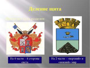 Деление щита Щит может быть разделен: На 4 части – 4 стороны света На 2 части