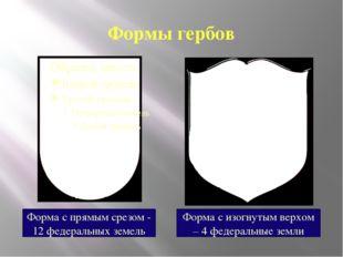 Формы гербов Форма с прямым срезом - 12 федеральных земель Форма с изогнутым