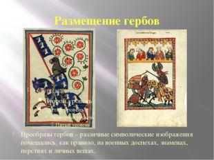 Размещение гербов Прообразы гербов – различные символические изображения поме