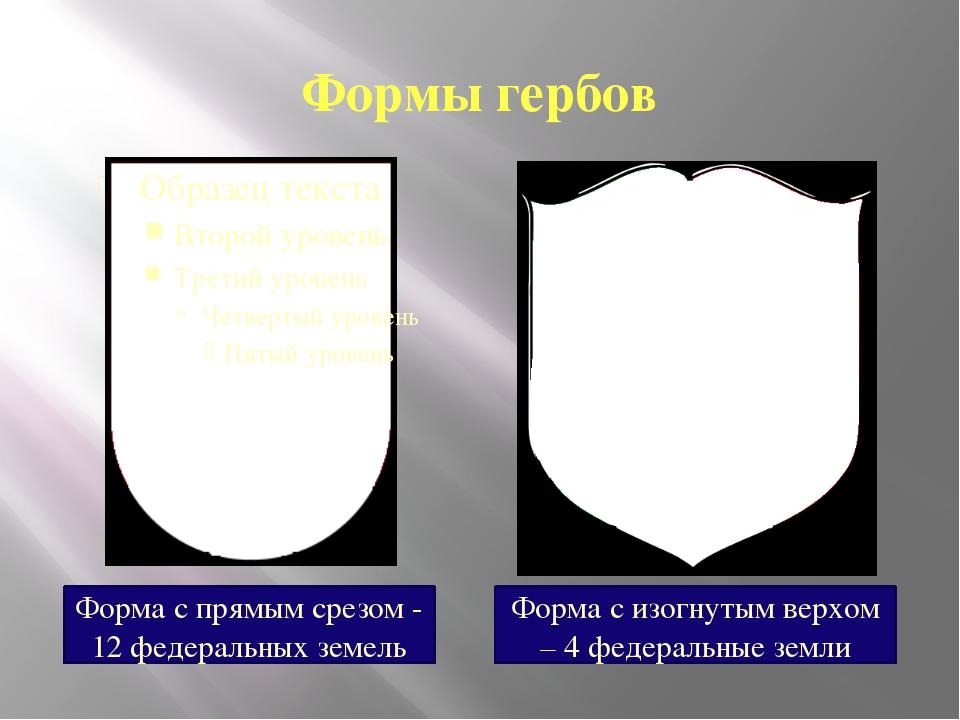 Формы гербов Форма с прямым срезом - 12 федеральных земель Форма с изогнутым...