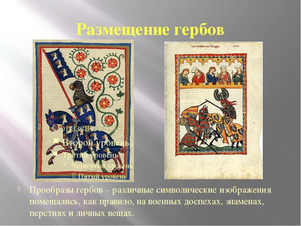 Размещение гербов Прообразы гербов – различные символические изображения поме...