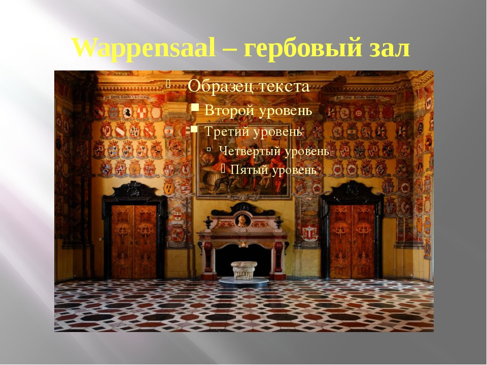 Wappensaal – гербовый зал