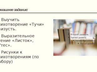 Домашнее задание: 1) Выучить стихотворение «Тучи» наизусть. 2) Выразительное