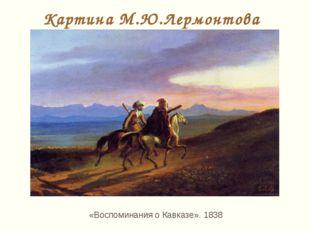 Картина М.Ю.Лермонтова «Воспоминания о Кавказе». 1838